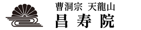 天龍山 昌寿院
